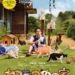 全猫が鳴いた!!映画「ねこあつめの家」伊藤淳史さん、忽那汐里さんに衣装提供いたしました!