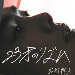 """2017年注目の若手俳優、吉村界人さんの新作MV""""23才のリズム""""に衣装提供"""