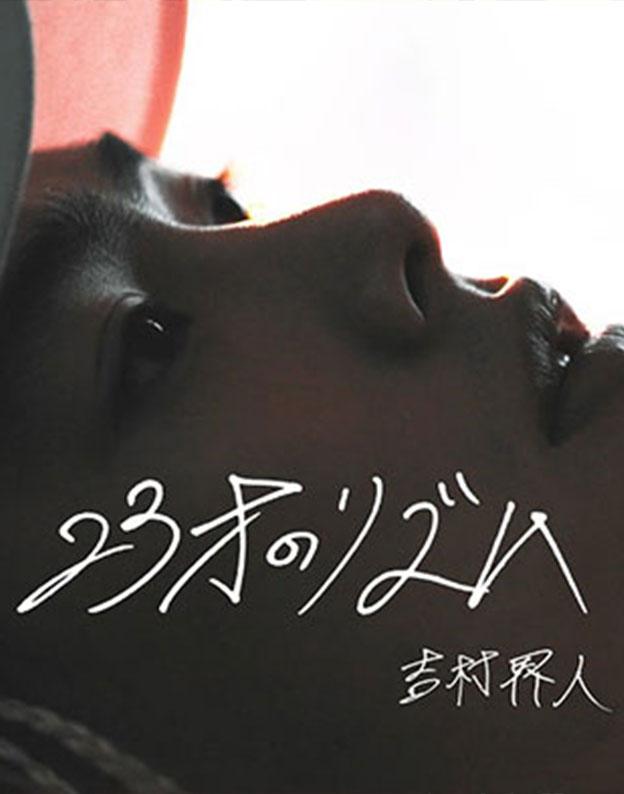yosimurakaito_4