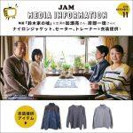 映画「鈴木家の嘘」に出演の加瀬亮さん、岸部一徳さんにナイロンジャケット、セーター、トレーナーを衣装提供!