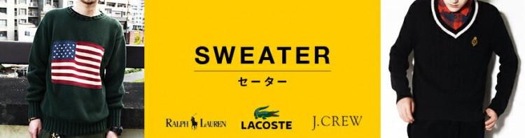 古着屋JAMのセーター一覧
