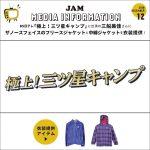 BS日テレ『極上!三ツ星キャンプ』に出演の三船美佳さんにザノースフェイスのフリースジャケットと中綿ジャケットを衣装提供!