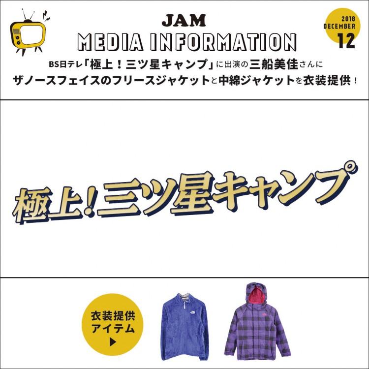 media_info_camp