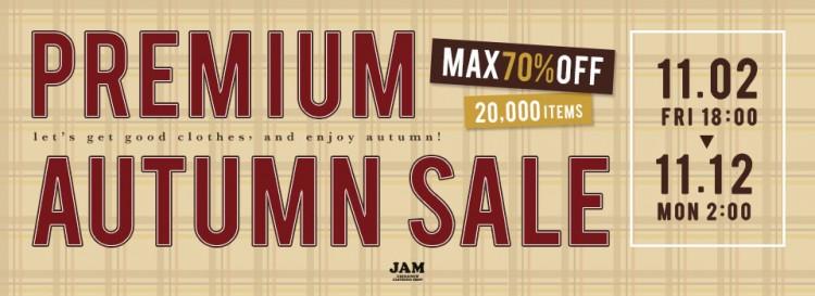 古着屋JAMの秋セール