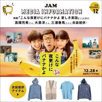 media_info_banana (1)