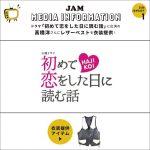 ドラマ「初めて恋をした日に読む話」に出演の高橋洋さんにレザーベストを衣装提供!