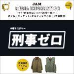 ドラマ「刑事ゼロ」主演の時矢役、沢村一樹様にオイルドジャケットとキルティングベストを衣装提供!