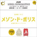 ドラマ「メゾン・ド・ポリス」に出演の近藤正臣さんにセーターを衣装提供!