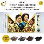 ドラマ「新しい王様」に出演の藤原竜也さんにコンフォートサンダルとストラップシューズを衣装提供!