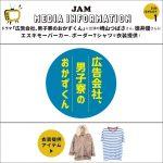 ドラマ「広告会社、男子寮のおかずくん」に出演の崎山つばささん、徳井優さんにエスキモーパーカー、ボーダーTシャツを衣装提供!