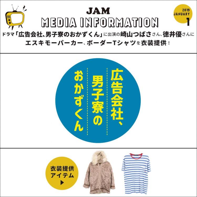 media_info_okazu