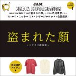 ドラマ「盗まれた顔」に出演の渋川清彦さんにTシャツ・ニットベスト・レザージャケットを衣装提供!