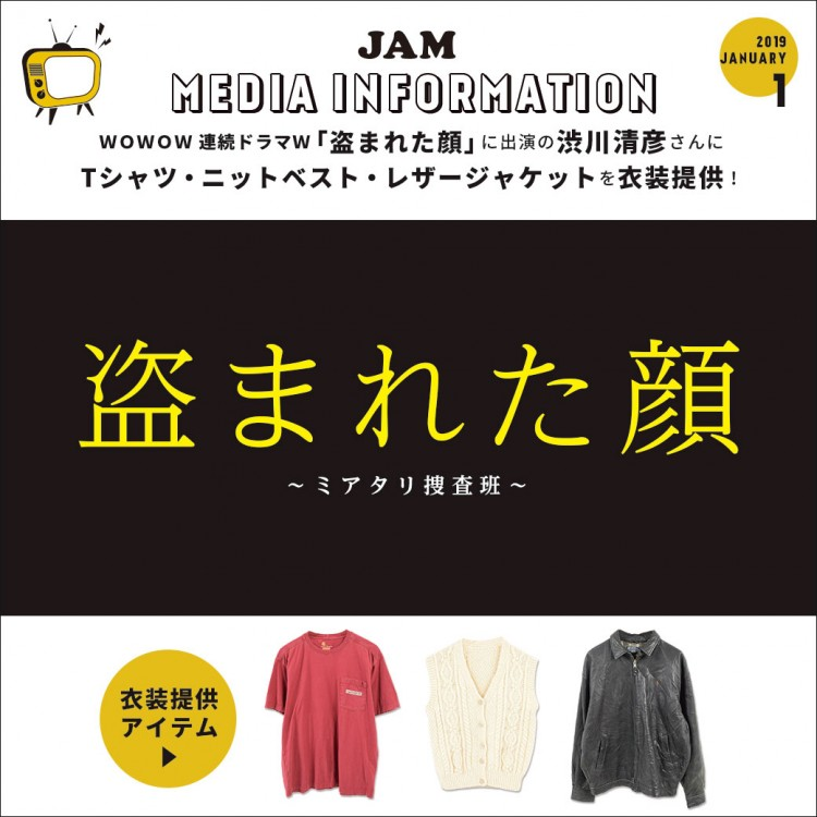 media_info_stolenface
