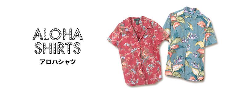 古着屋JAMのレディース向けアロハシャツ一覧