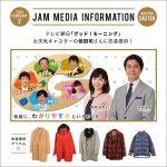 テレビ朝日「グッド!モーニング」お天気キャスターの依田司さんに衣装提供!