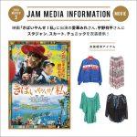映画「きばいやんせ!私」に出演の愛華みれさん、宇野祥平さんにチュニック、スカート、スタジャンを衣装提供!