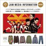 ドラマ「BACK STREET GIRLS -ゴクドルズ-」に出演の小沢仁志さん、中野英雄さん、信太昌之さんにデニムパンツ、セーター、ワンピースなど衣装提供!
