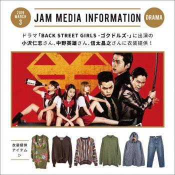 media_info_yoko_bsg (2)