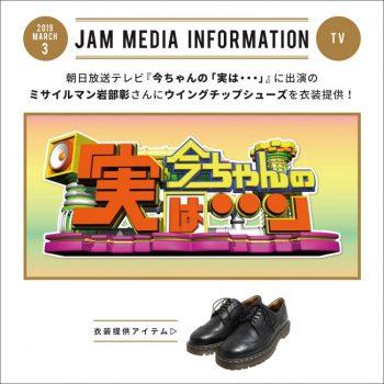 media_info_yoko_imachan