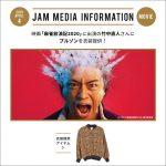映画「麻雀放浪記2020」に出演の竹中直人さんにブルゾンを衣装提供!