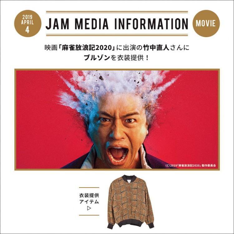 media_info_yoko_majan2020