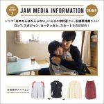 ドラマ「夫のちんぽが入らない」出演の中村蒼さん、石橋菜津美さんにロンT、スタジャン、カーディガン、スカートを衣装提供!