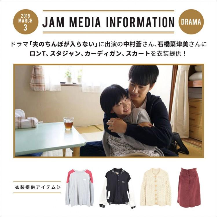 media_info_yoko_otochin (1)