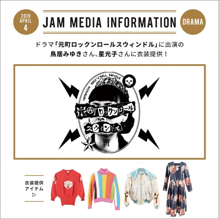 media_info_yoko_rnr