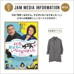 映画「初恋~お父さん、チビがいなくなりました」に出演の小林且弥さんにコートを衣装提供!