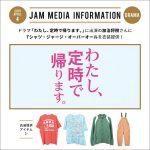 ドラマ「わたし、定時で帰ります。」に出演の加治将樹さんにTシャツ・ジャージ・オーバーオールを衣装提供!
