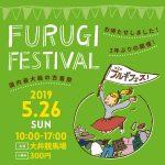 """国内最大級の古着祭 """"フルギフェス"""" が2年ぶりの開催!"""
