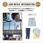 映画「小さな恋のうた」に出演の佐野勇斗さん、森永悠希さん、上江洌清作さんに衣装提供!