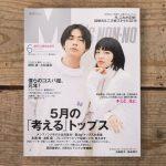 雑誌「MEN'S NON-NO(メンズノンノ)」5/9発売 6月号にて掲載されてます!