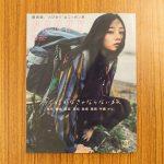 雑誌「SAVVY(サヴィ)」8/23発売 10月号にて衣装提供!