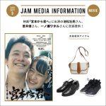 映画「宮本から君へ」に出演の池松壮亮さん、蒼井優さん、一ノ瀬ワタルさんに衣装提供!