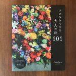 ブティック社「フェルトで作る大人の花 101」9/9(月)発売にて衣装提供!