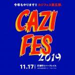 古着屋JAMが11月17日(日)開催の第5弾『カジフェス2019』に出店決定!