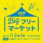 ~JAM史上最大規模~『JAM BIG フリーマーケット』が11月2日(土)・3日(日)に開催!!