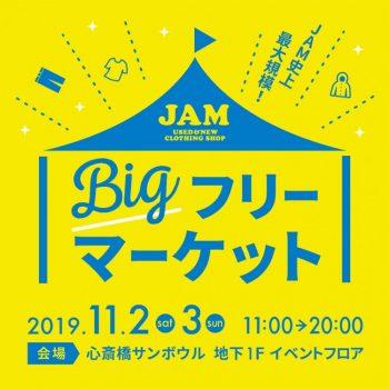 jam_bigfleamarket_sns