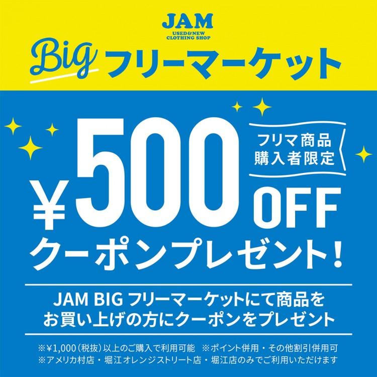 jam_bigfurima_50_sns