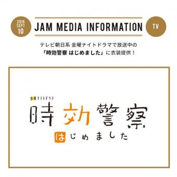 media_info_jikou
