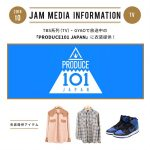 TBS系列(TV)、GYAOで放送中の「PRODUCE101 JAPAN」に衣装提供!