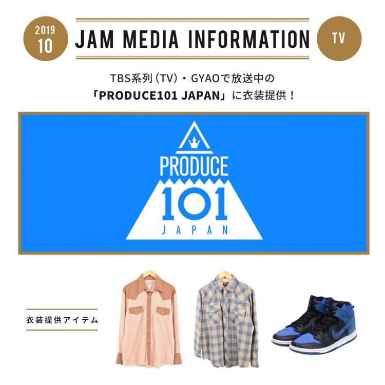 media_info_produce101