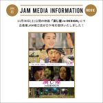 11月30日(土)公開の映画『演じ屋 re DESIGN』にて古着屋JAM堀江店がロケ地を提供いたしました!