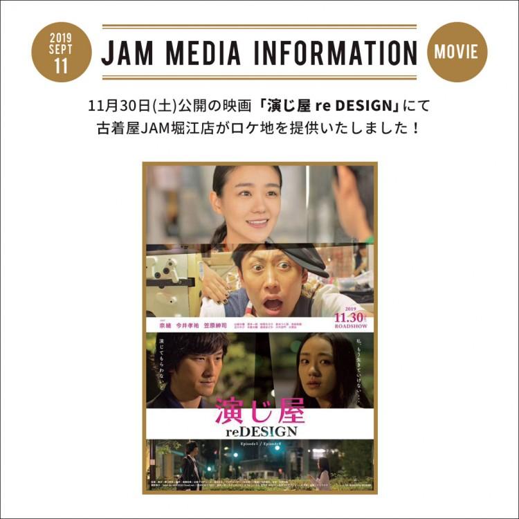 media_info_enjiya