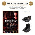 11月15日(金)公開の映画「地獄少女」に出演の藤田 富さんに衣装提供!
