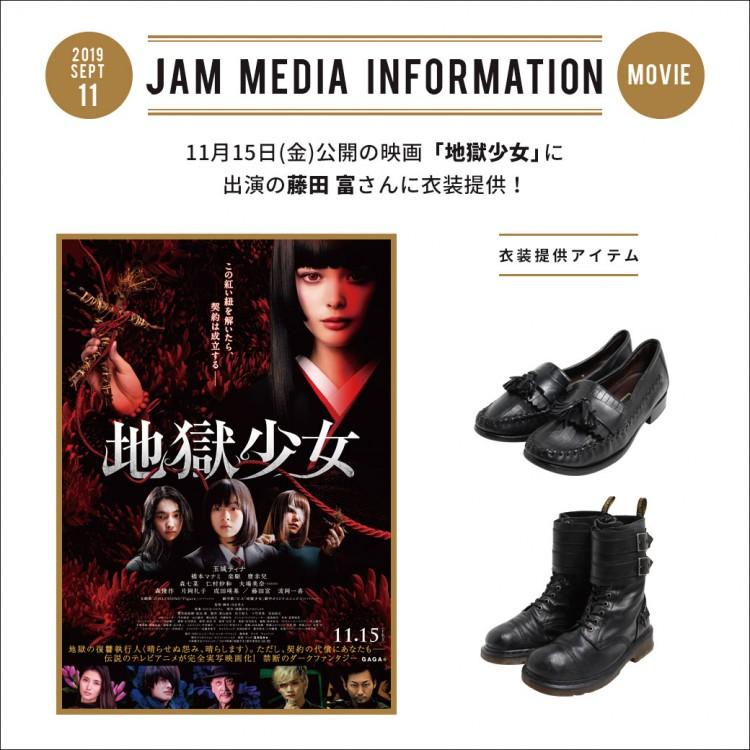 media_info_hellgirl