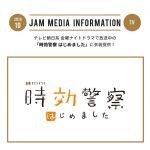 テレビ朝日ドラマ『時効警察はじめました』に出演の根岸季衣さん、佐々木千恵さんに衣装提供!