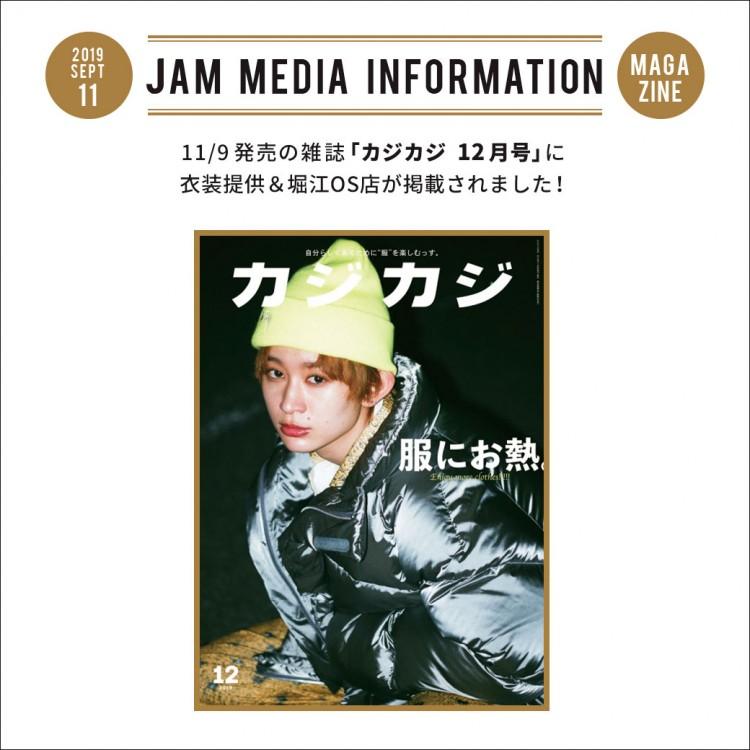media_info_kajikaji (1)