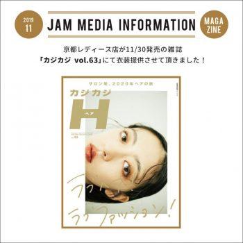 media_info_kajikaji